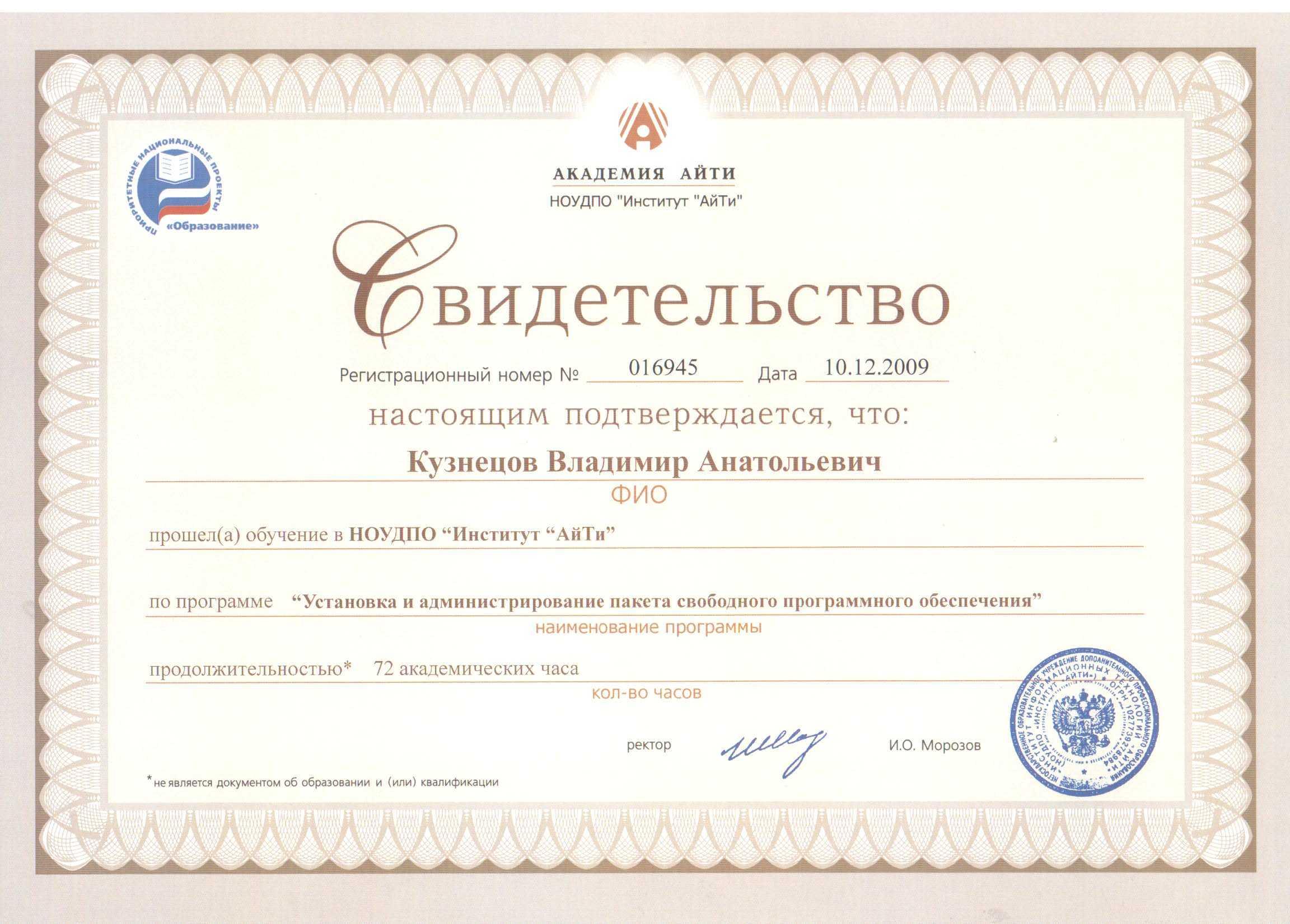 ответы игра конкурс по информатике инфознайка 2008 по 2009
